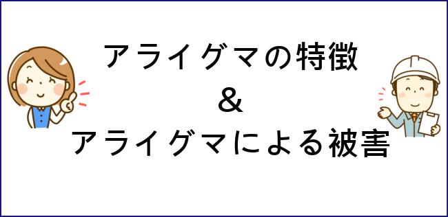 アライグマの特徴&アライグマによる被害