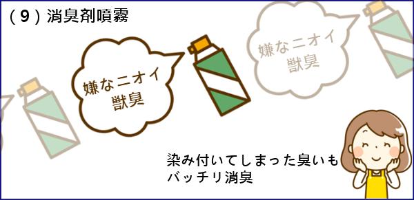 9.消臭剤噴霧