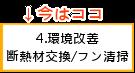 4.環境改善(断熱材交換/フン清掃)