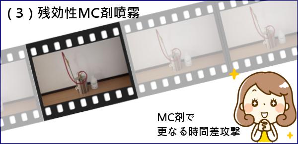 (3)トコジラミ駆除残効性MC剤噴霧