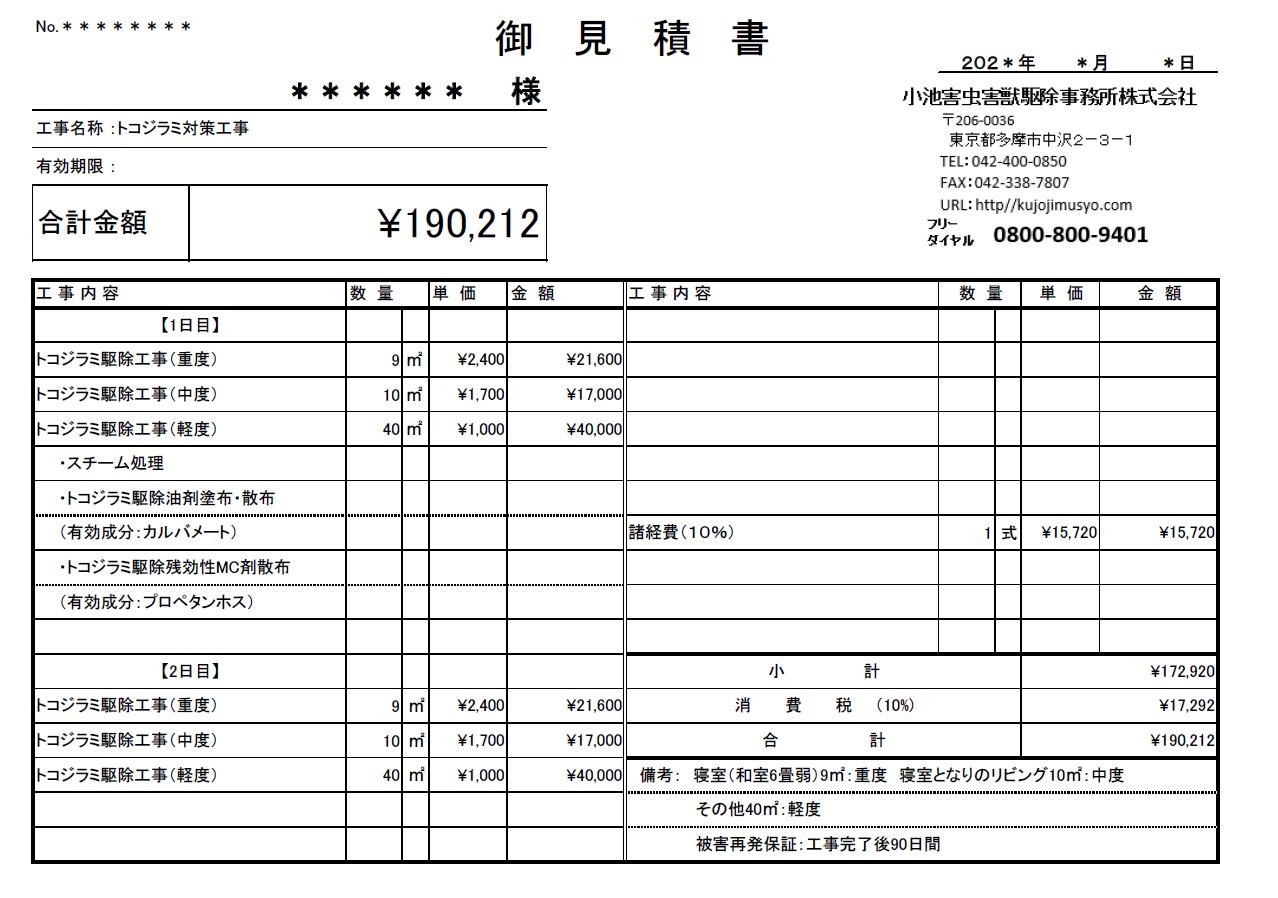 集合住宅3LDK・総床面積59㎡のお見積書