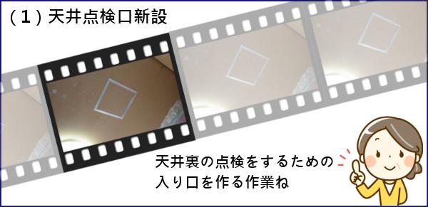 (1)天井点検口新設