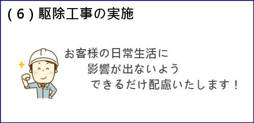 (6) 駆除工事の実施