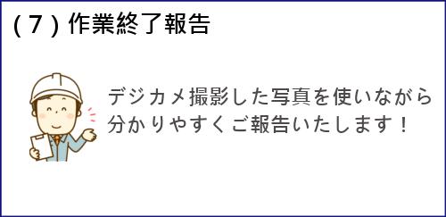 (7) 作業完了報告