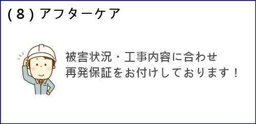 (8) アフターケア
